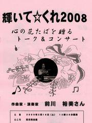 Kagayaitekure001resize