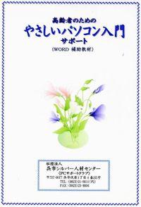 Hojokyouzaitop001_1